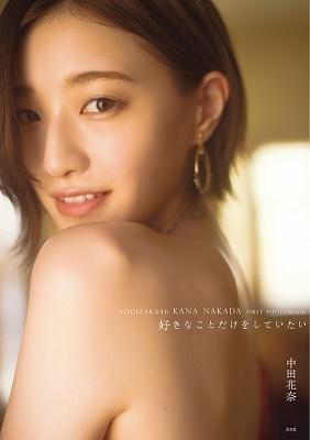 中田花奈1st写真集 好きなことだけをしていたい Book