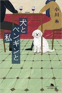 犬とペンギンと私 Book
