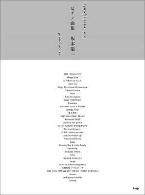 坂本龍一 ピアノ曲集 Book