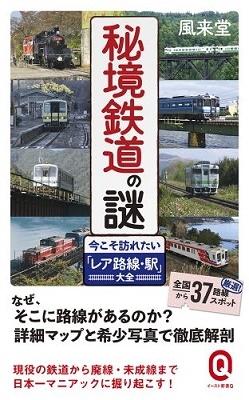 秘境鉄道の謎 今こそ訪れたい「レア路線・駅」大全