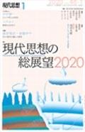 現代思想 2020年1月号 特集=現代思想の総展望2020 Mook