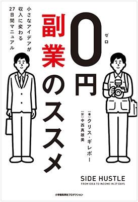 0円副業のススメ 小さなアイデアが収入に変わる27日間マニュアル Book