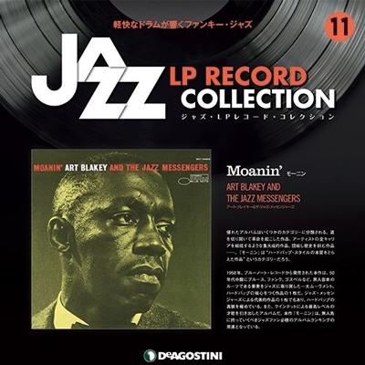 ジャズ・LPレコード・コレクション 11号 [BOOK+LP] [9784813519812]