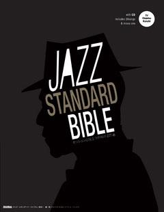 ジャズ・スタンダード・バイブル [BOOK+CD] Book