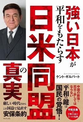 ケント・ギルバート/強い日本が平和をもたらす 日米同盟の真実[9784847070112]