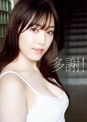 モーニング娘。'19 譜久村聖 写真集 『 多謝! 』 [BOOK+DVD]