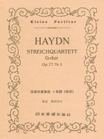 ハイドン 弦楽四重奏曲 ト長調「挨拶」 Op.77-1 ポケット・スコア[9784860601812]