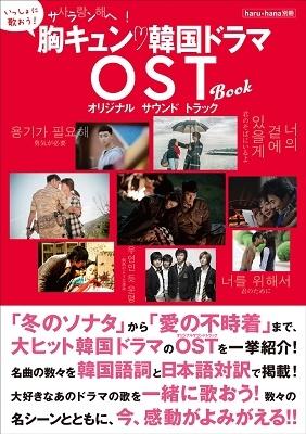 haru*hana別冊 サランへ! 胸キュン 韓国ドラマOST BOOK[9784867012512]