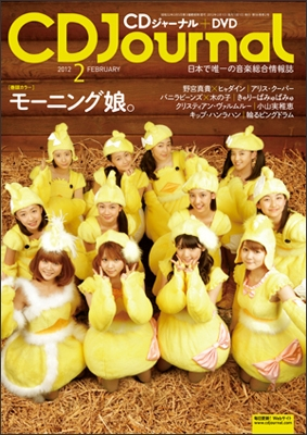 CDジャーナル 2012年 2月号