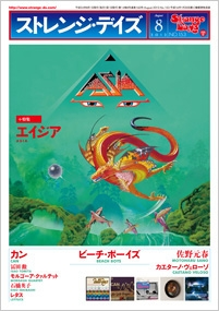 ストレンジ・デイズ 2012年 8月号 Vol.153
