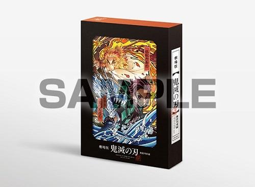 劇場版「鬼滅の刃」無限列車編 [2DVD+CD]<完全生産限定版> DVD