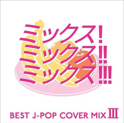 MIX! MIX!! MIX!!! 3 -BEST J-POP COVER MIX 3-[ZLCP-0041]
