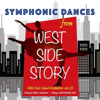 土気シビックウインドオーケストラ/「ウエストサイドストーリー」より シンフォニック・ダンス[WKCD-0121]