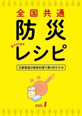 全国共通防災レシピvol.1 災害直後は簡単料理で乗り切ろう!編 DVD