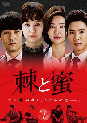 棘<トゲ>と蜜 DVD-BOX1 DVD