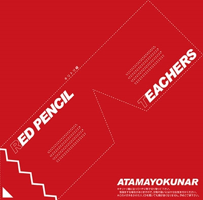 RED PENCIL TEACHERS/ATAMAYOKUNAR[FOCD-0012]