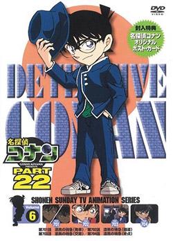 青山剛昌/名探偵コナン PART 22 Volume6[ONBD-2162]