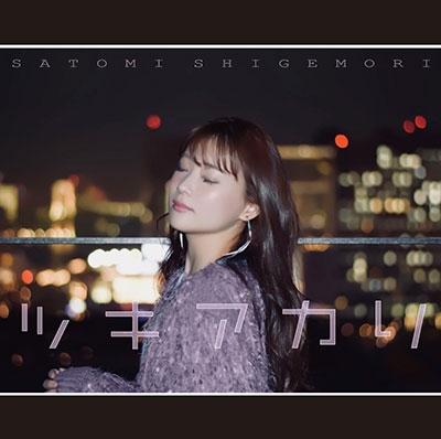 重盛さと美/ツキアカリ [CD+DVD] [BDRD-7002]