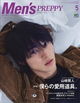 Men's PREPPY 2020年5月号 Magazine