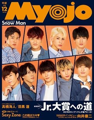 Myojo 2020年12月号 Magazine