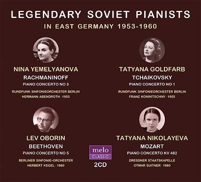 東ドイツにおける伝説的ソ連のピアニスト 1953-1960