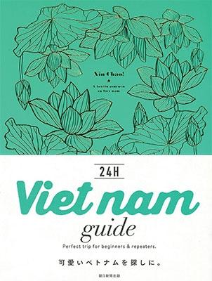 朝日新聞出版/Vietnam guide 24H[9784023339613]