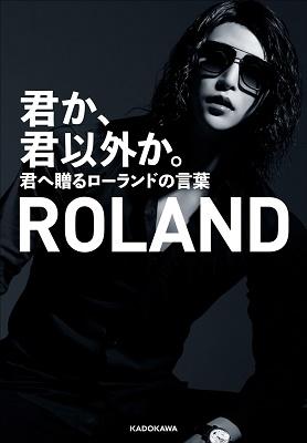 ROLAND/君か、君以外か。 君へ贈るローランドの言葉[9784046049513]