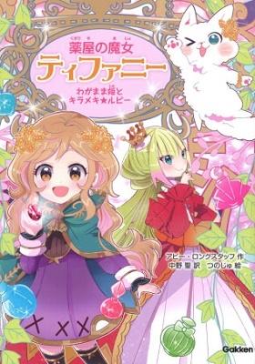 わがまま姫とキラメキ☆ルビー Book