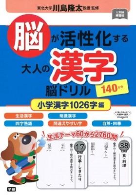 脳が活性化する大人の漢字 脳ドリル 小学漢字1026字編 Book