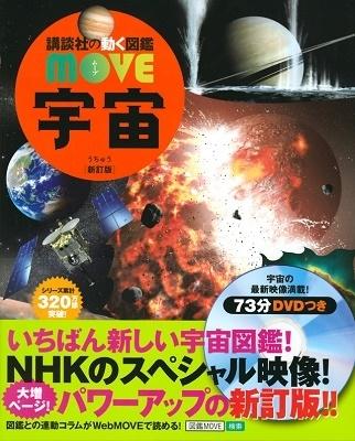 講談社の動く図鑑MOVE 宇宙 新訂版 [BOOK+DVD] Book