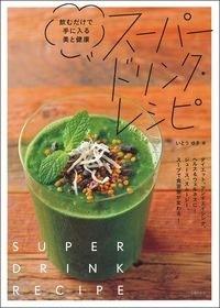 スーパードリンク・レシピ Book