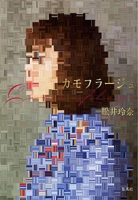 松井玲奈/カモフラージュ[9784087711813]