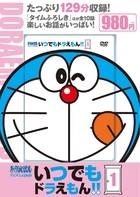 TVアニメDVDシリーズ いつでもドラえもん!! 1[9784099156213]