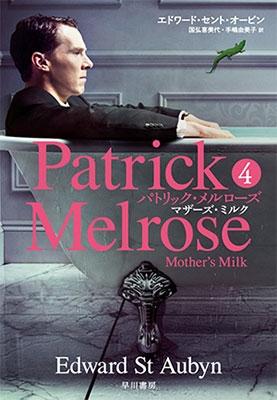 パトリック・メルローズ4 マザーズ・ミルク Book