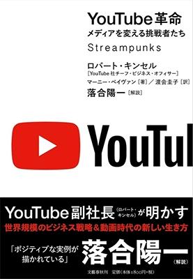 YouTube革命 メディアを変える挑戦者たち Book
