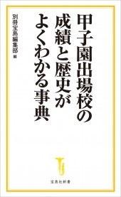 甲子園出場校の成績と歴史がよくわかる事典 Book