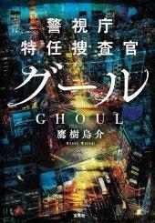 警視庁特任捜査官 グール Book
