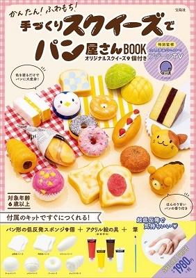 かんたん! ふわもち! 手づくりスクイーズでパン屋さんBOOK オリジナルスクイーズ9個付き Book