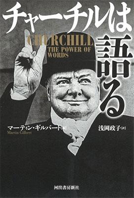 チャーチルは語る Book