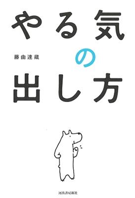「やる気」の出し方 Book