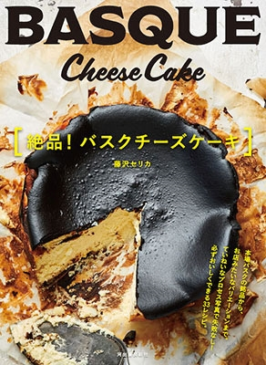 絶品! バスクチーズケーキ Book