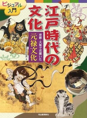 京都・大坂で花開いた 元禄文化 Book