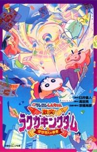 映画クレヨンしんちゃん 激突!ラクガキングダムとほぼ四人の勇者 Book