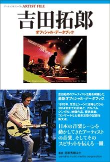 吉田拓郎 オフィシャル・データブック