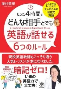 たった4時間でどんな相手とでも英語が話せる6つのルール Book