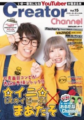 Creator Channel Vol.15 Mook