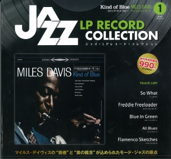 ジャズ・LPレコード・コレクション 創刊号 [BOOK+LP] [9784813519713]