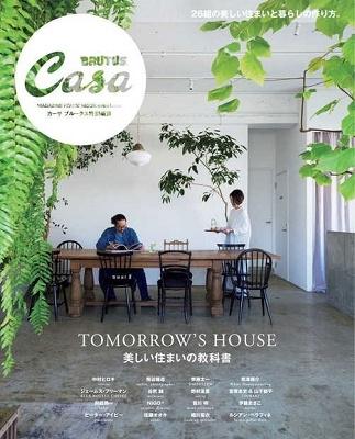 Casa BRUTUS特別編集 美しい住まいの教科書[9784838754113]