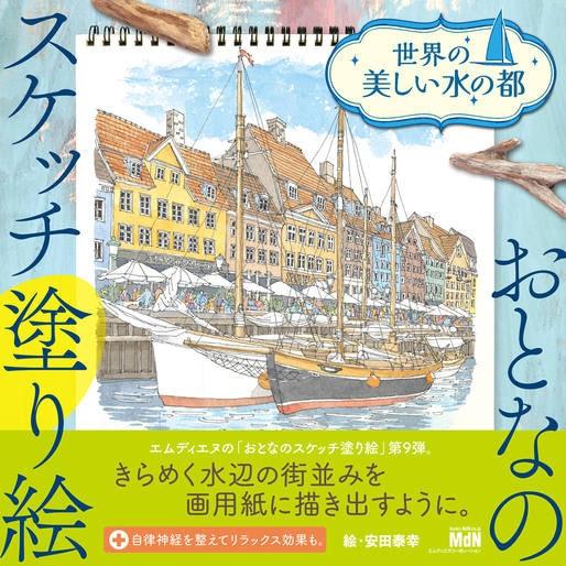 おとなのスケッチ塗り絵 世界の美しい水の都 Book
