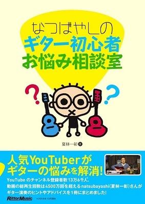 夏林一彰/なつばやしのギター初心者お悩み相談室[9784845634613]